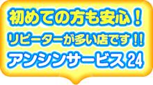 初めての方も安心!リピーターの多い店ですアンシンサービス24名古屋店 名古屋IHクッキングヒーター.jp 名古屋市