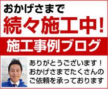 名古屋IHクッキングヒーター.jp 名古屋市 施工事例集