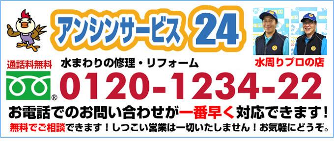 電話0120-1234-22 ihクッキングヒータープロの店(長岡市)
