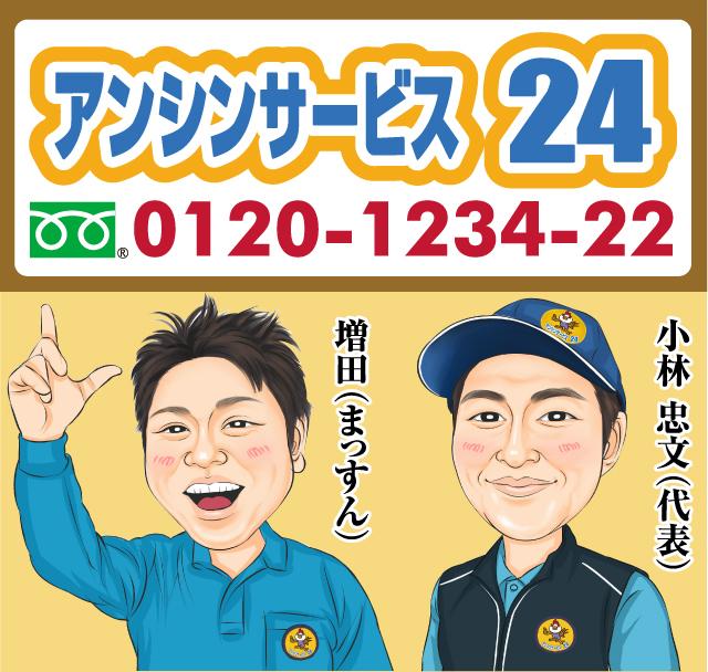 名古屋IHクッキングヒーター.jp 名古屋市